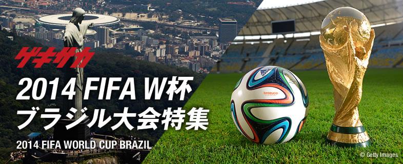 2014W杯ブラジル大会特集ページ ...