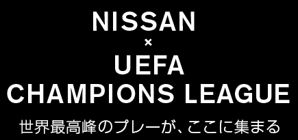 NISSAN  × UEFA CHAMPIONS LEAGUE