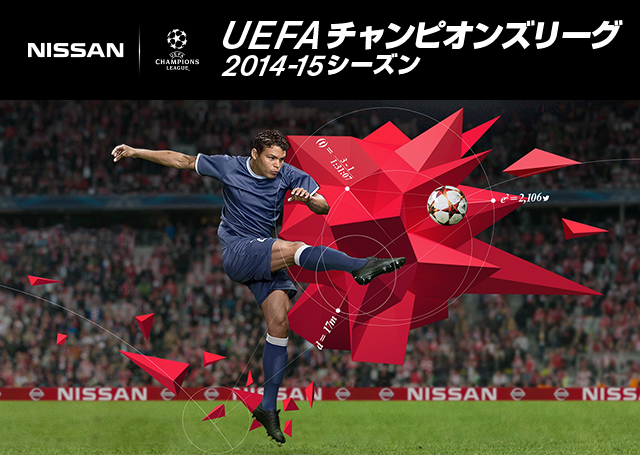 [NISSAN×ゲキサカ] 欧州CL 2014-15 NISSAN INNOVATION AND FOOTBALL EXCITEMENT COLLIDE #GENIUS