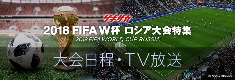 ロシアW杯]大会日程・TV放送   ゲキサカ